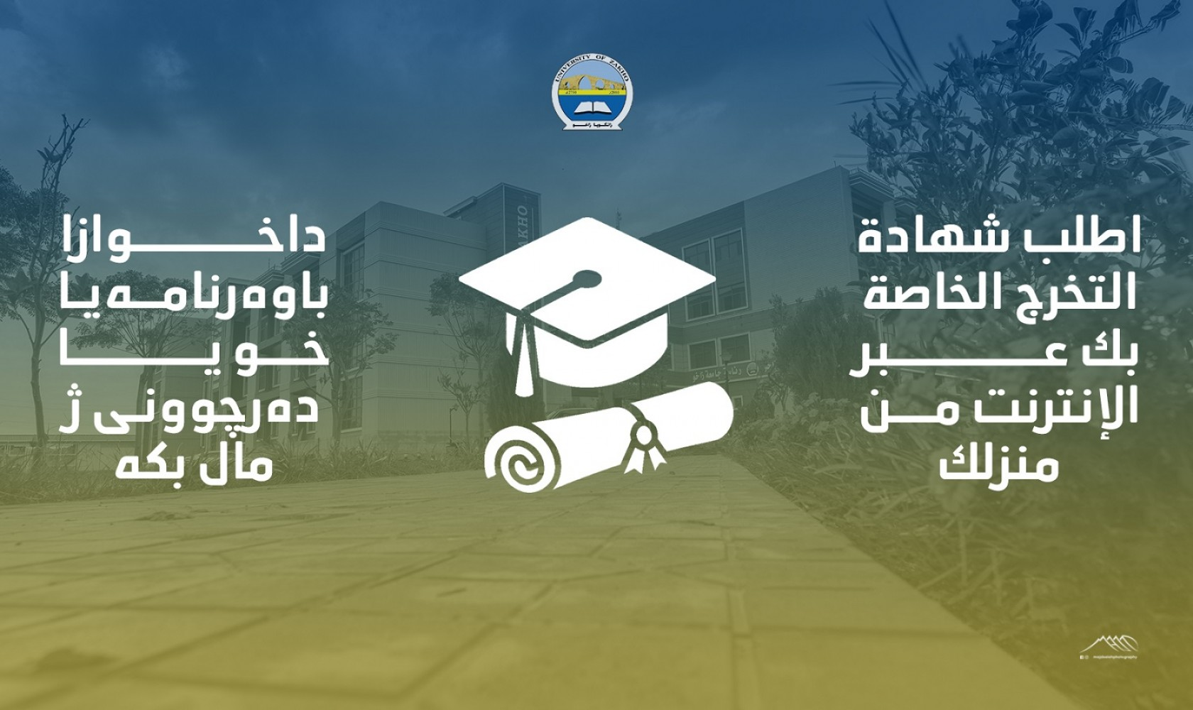 Request Your Graduation Certificate And Other Supporting Letters Online